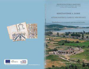 Αρχαιολογικός οδηγός Νικόπολης